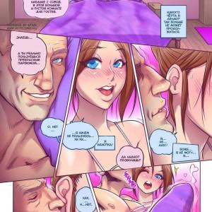 похотливый свекр порно комикс бесплатно