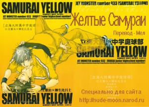 Желтые Самураи