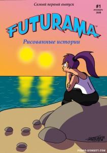 Футурама. Рисованная история. Часть 1
