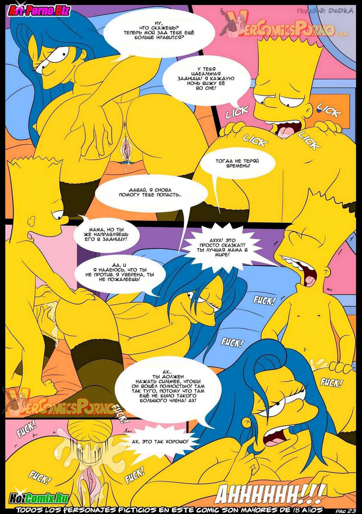 Порно комиксы от симпсонов