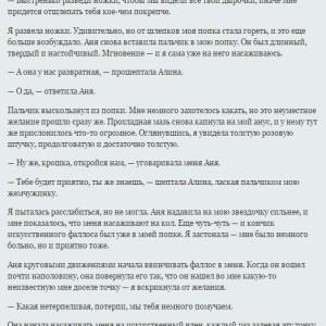 читать порно рассказы на русском