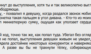 порно рассказы на русском