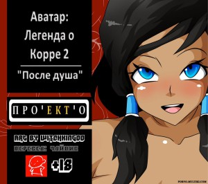хентай порно комиксы аватар на русском