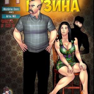 """Порно комиксы """"Моя горячая кузина 14.2"""""""