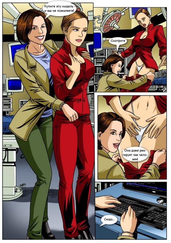Порно, комиксы, фантастика, терминатор, хентай