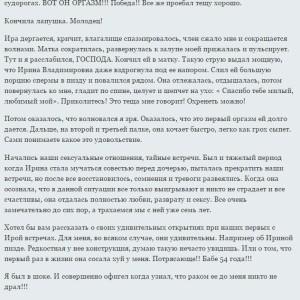 порно рассказ про тещю, порно рассказы на русском