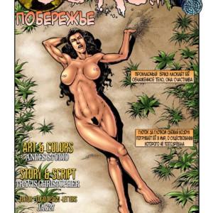 Порно комиксы смотреть и читать онлайн