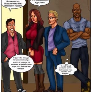 порно комиксы измена, порно комиксы негры, большой член, большие сиськи