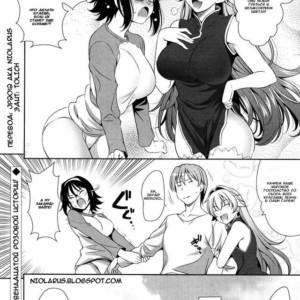 Порно комикс выебал