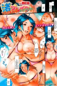 Порно комиксы пляжные