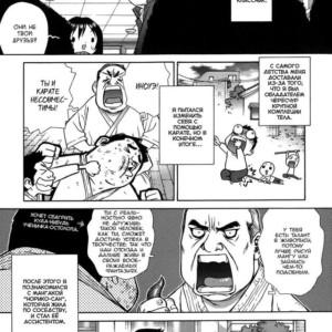Порно комиксы ебли