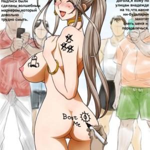 Порно боги комикс