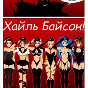 читать порно комиксы онлайн +на русском языке