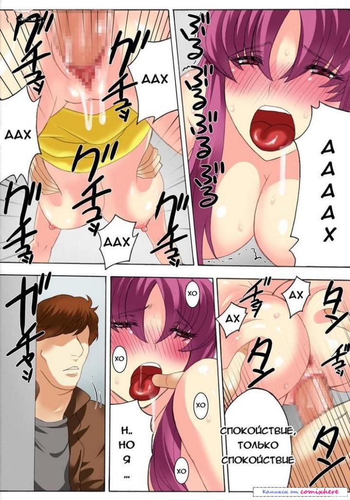 порно комиксы ицест