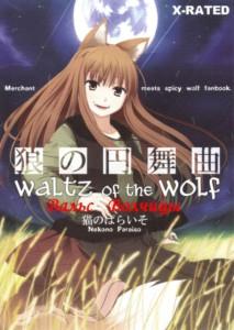 Вальс Волчицы