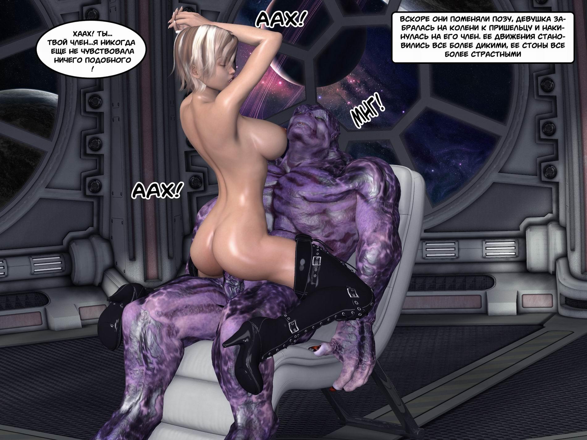 Порно 3д космос